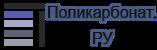 Поликарбонат